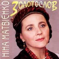Альбом золотослов ніна матвієнко